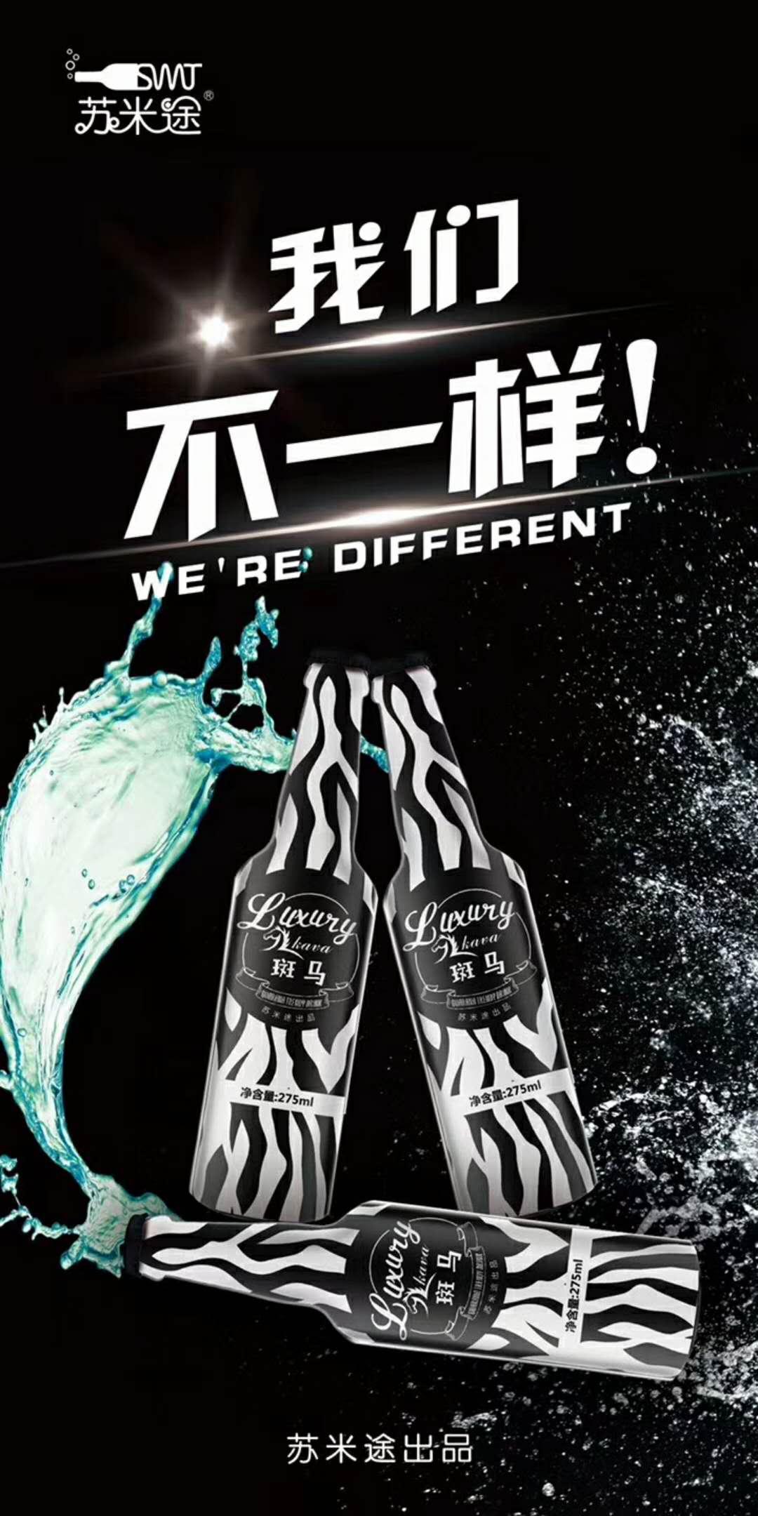 原裝正版蘇米途斑馬_酒瓜拉納功能飲料275ml_24瓶