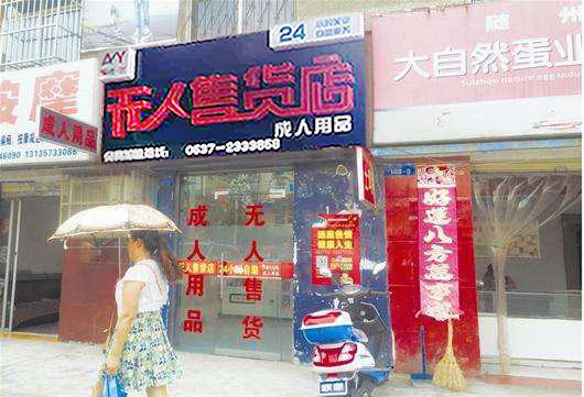 青島自動售賣機_24小時無人自動售貨店