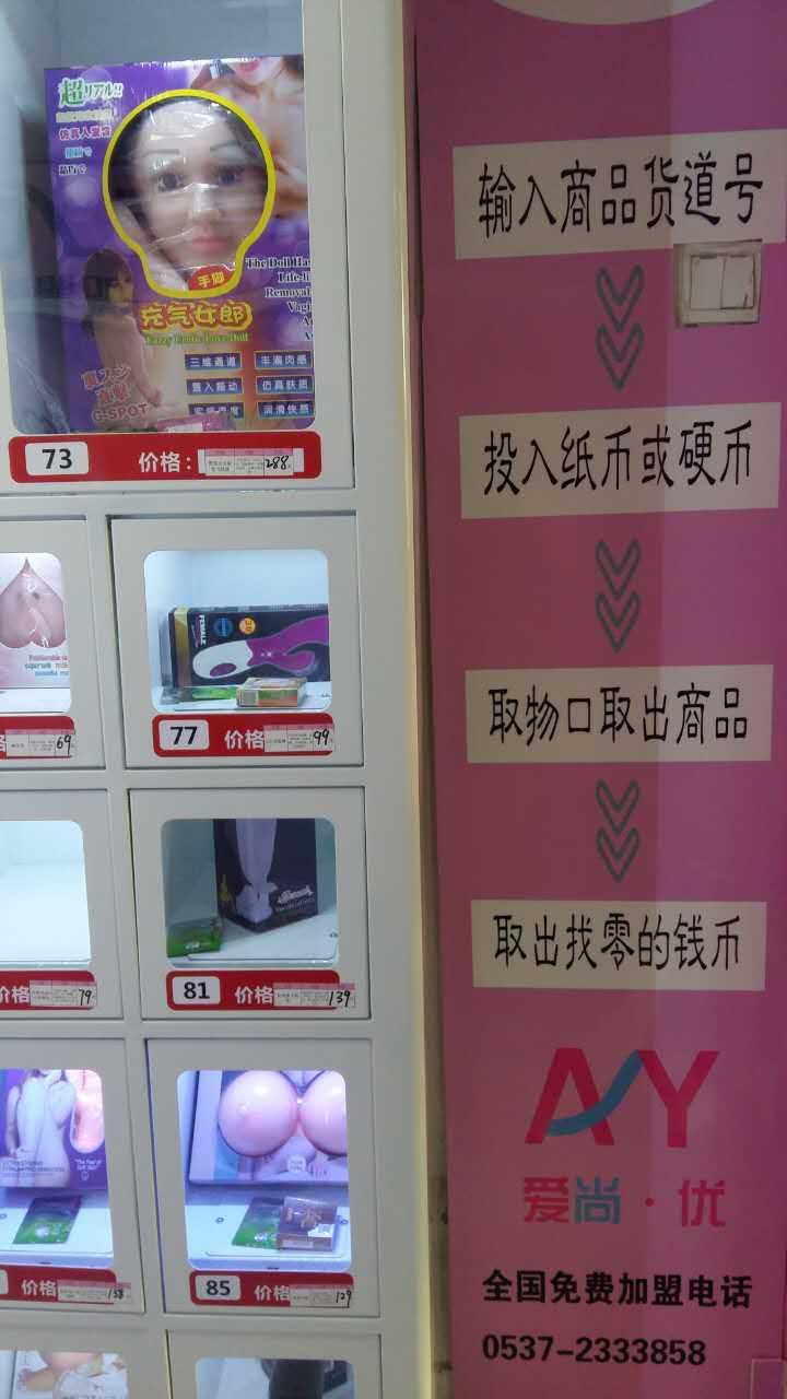 淄博無人售貨機廠家加盟,二十四小時無人售貨店