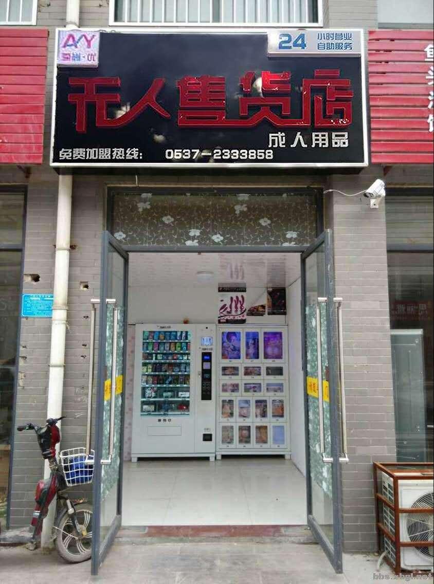 枣庄市成人用品无人售货店|成*用品售货机|爱尚优自助售货店