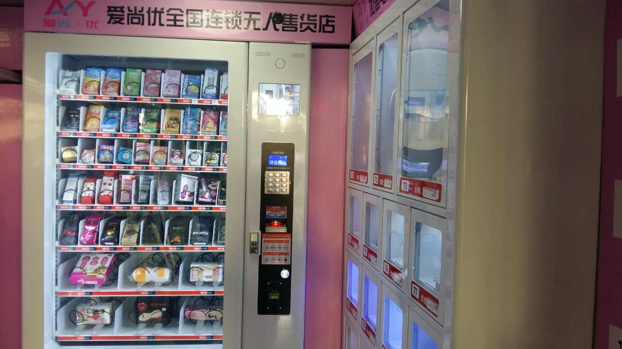 东营爱尚优自动售货机,诚邀加盟爱尚优无人售货店
