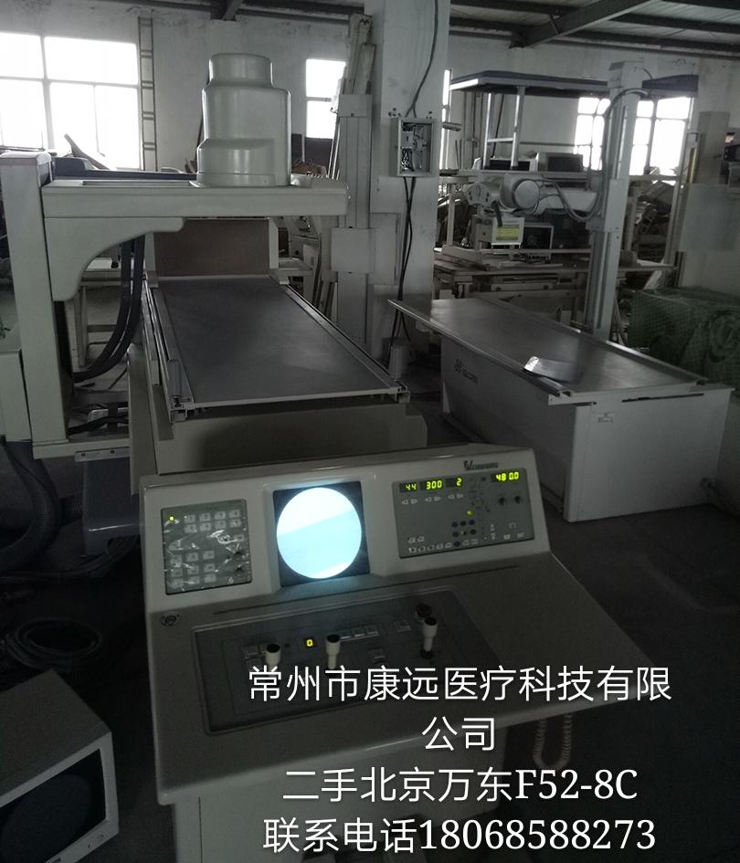 北京万东F52-8C
