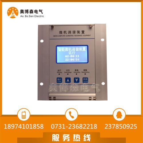 湖南奧博森XD-TZX-200-3微機消弧消諧控制器