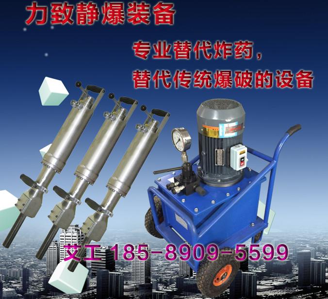 液壓劈裂機安全不產生震動開巖石機械