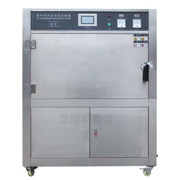 紫外線加速耐候試驗箱