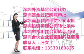 深圳前海自贸区资产管理公司转让条件及费用