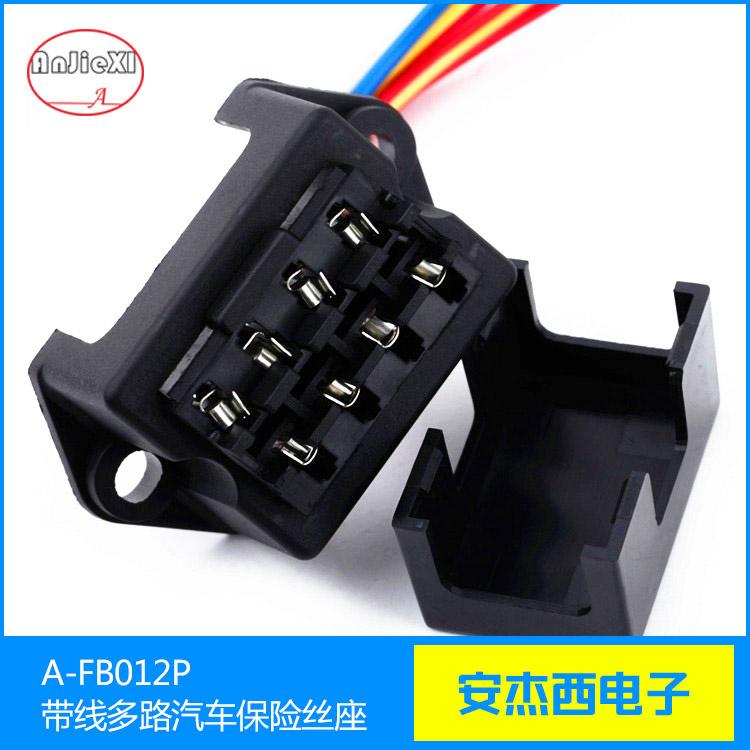 带线多路保险丝座盒A-FB004P