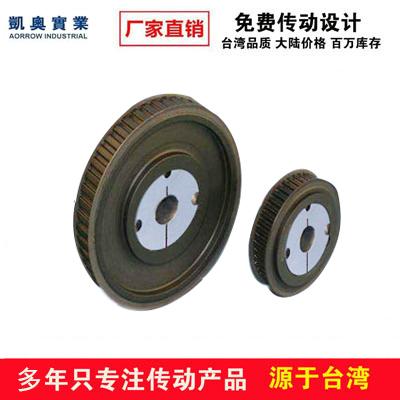 厂家直销国际非标订做同步带轮