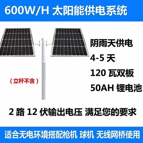 600WH太陽能供電系統