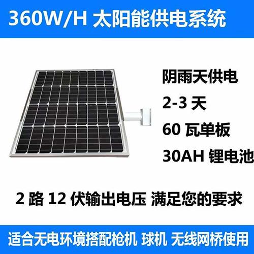 360WH太陽能供電系統