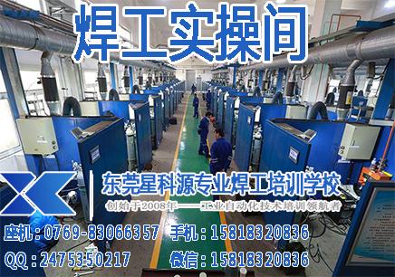东莞南城焊工培训班,南城电工考证,星科源焊工培训