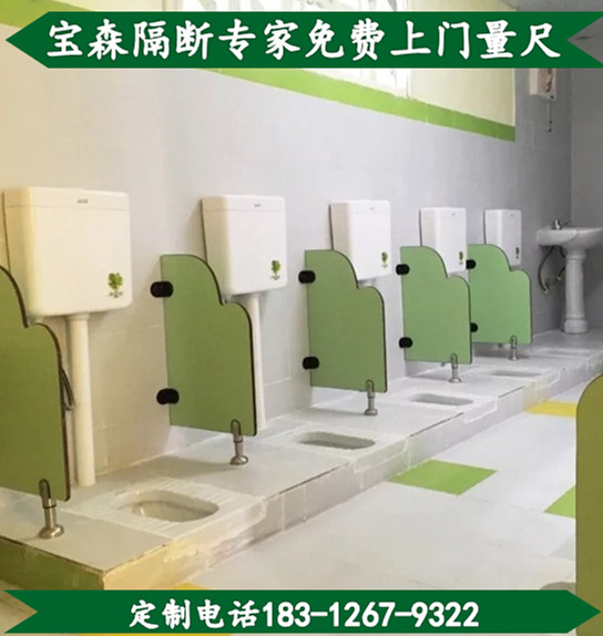 厂家直销 抗倍特板 优质幼儿园卫生间隔断系列 可设计定制