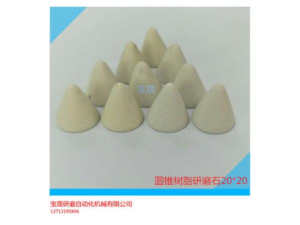 供应研磨石 树脂生产厂家  振动研磨厂生产商  棕刚玉研磨石