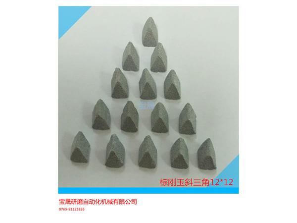 供应振动研磨棕刚玉研磨石  东莞研磨石生产厂家   棕刚玉研磨石
