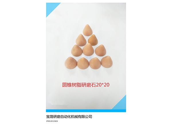 供应振动研磨耗材研磨石生产厂家   东莞树脂研磨石  研磨石生产