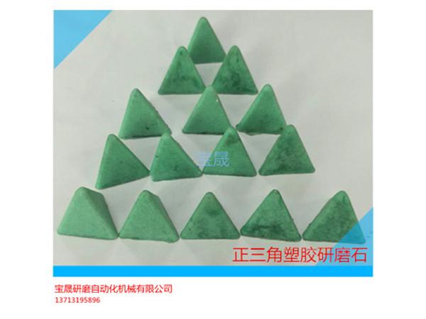 供应研磨石    研磨石生产厂家   东莞塑胶研磨石  五金研磨石