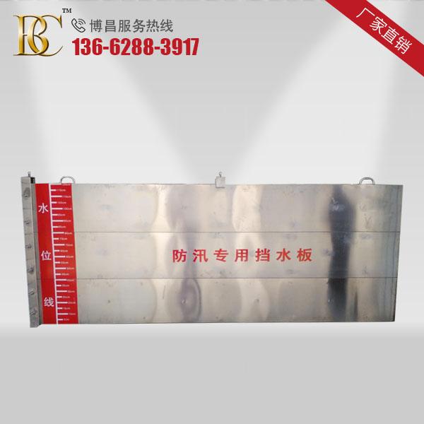 博昌牌防汛板(不锈钢阻水板)