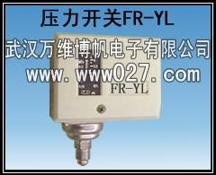 消防用壓力開關 壓力控制器 型號FR-YL