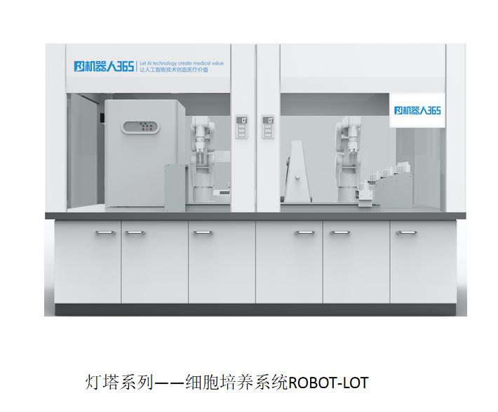 細胞培養系統ROBOT-LOT