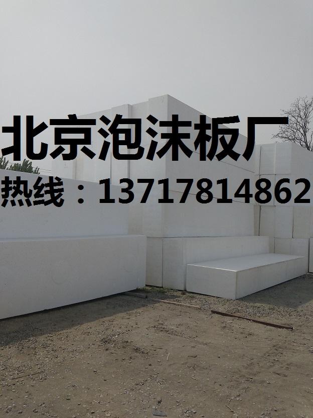 泡沫板,北京泡沫板,北京泡沫板廠