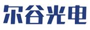 東莞市爾谷光電科技有限公司