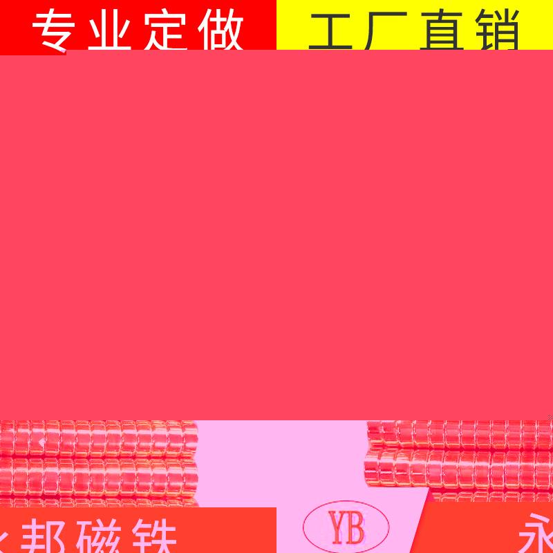 清远烧结永磁钕铁硼磁铁_永邦磁业_电机_沉头_y30_圆形_u型