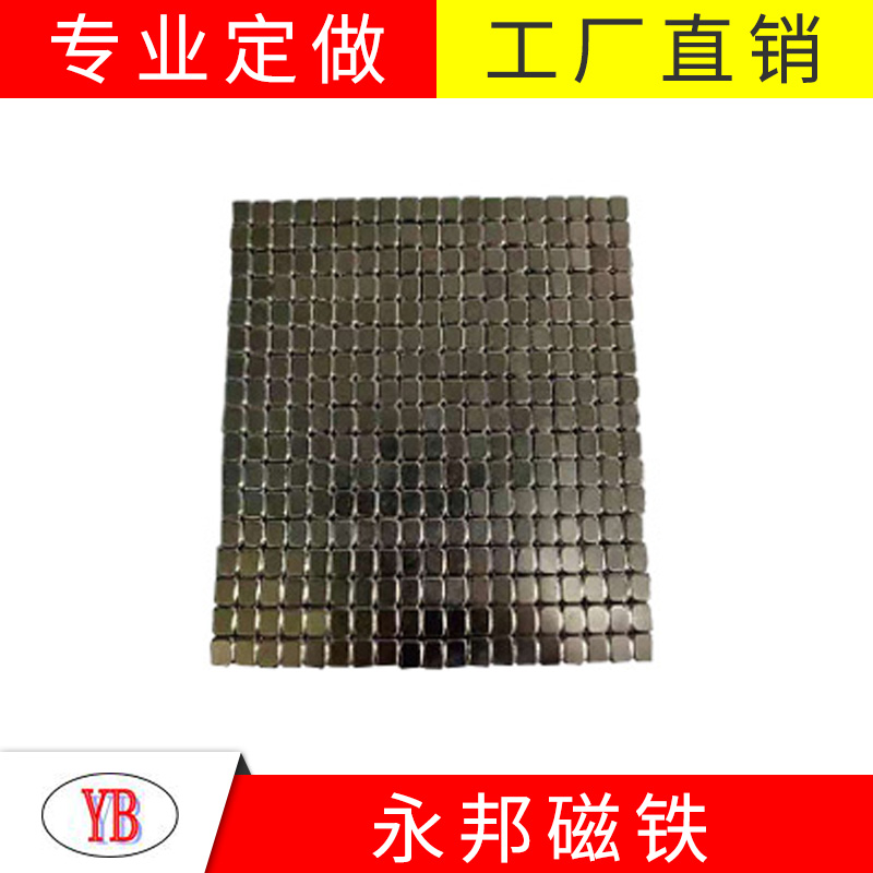 方条_徐州旋磁钕铁硼磁铁厂家_永邦磁业