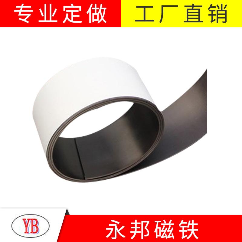 3M_肇庆圆孔橡胶磁厂商_永邦磁业