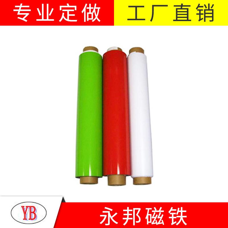 强磁片_厦门彩色橡胶磁品牌_永邦磁业