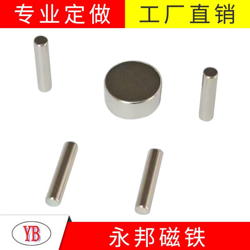 带孔_蚌埠圆孔强力磁铁生产厂家_永邦磁业