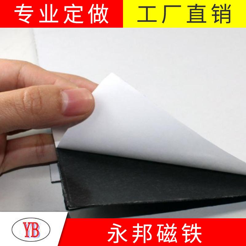 T形_香港背胶橡胶磁厂商_永邦磁业