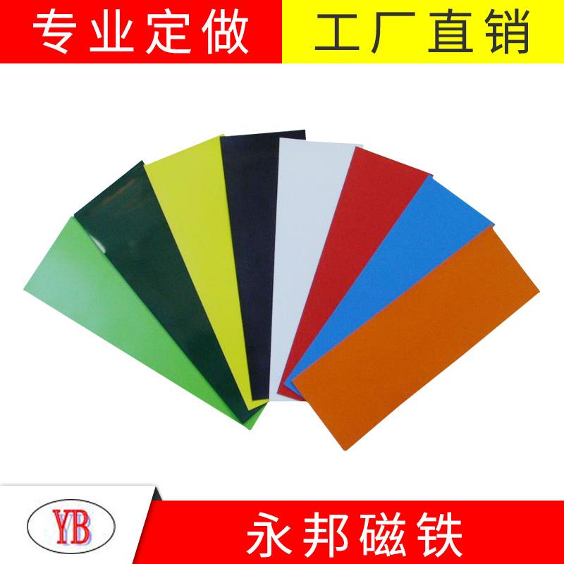 高性能_无锡方形橡胶磁报价_永邦磁业