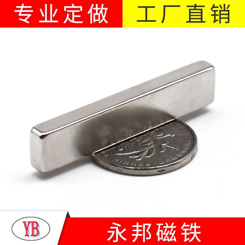 合肥超強磁鐵品牌_永邦磁業_小_圓柱形_方形_強磁片_燒結_長條
