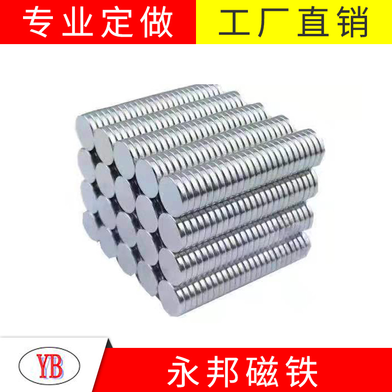 鍶釹鐵硼磁鐵廠商_永邦磁業_球形_瓦形_方條_n50_鋇_工業