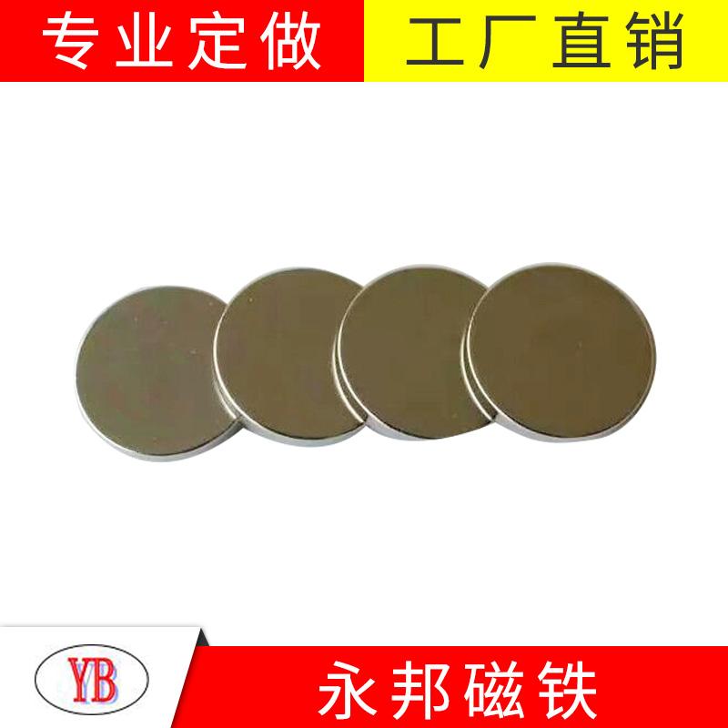 瓦形磁鐵報價_永邦磁業_3M_燒結_圓柱形_圓環_強力_方形