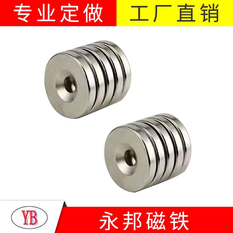 圆柱形磁铁价格多少_永邦磁业_n50_钕铁硼_条形_带孔_耐高温