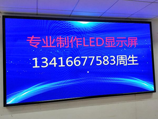 全彩LED大屏幕定制