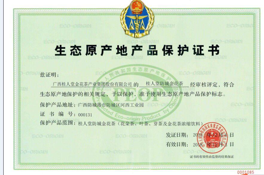 生態原產地產品保護證書