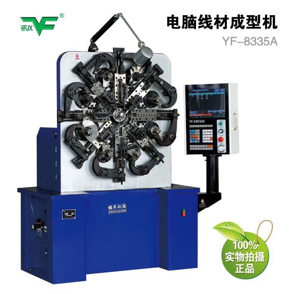 YF-8335电脑线材成型机