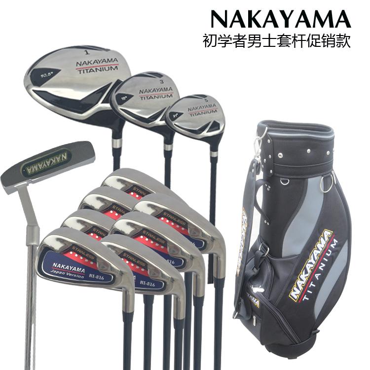 NAKAYAMA正品高尔夫男士套杆超值初学者专用球杆限时折扣特价包邮