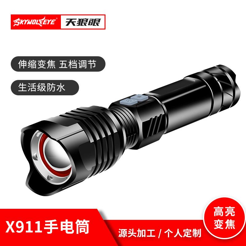 X911强光手电筒