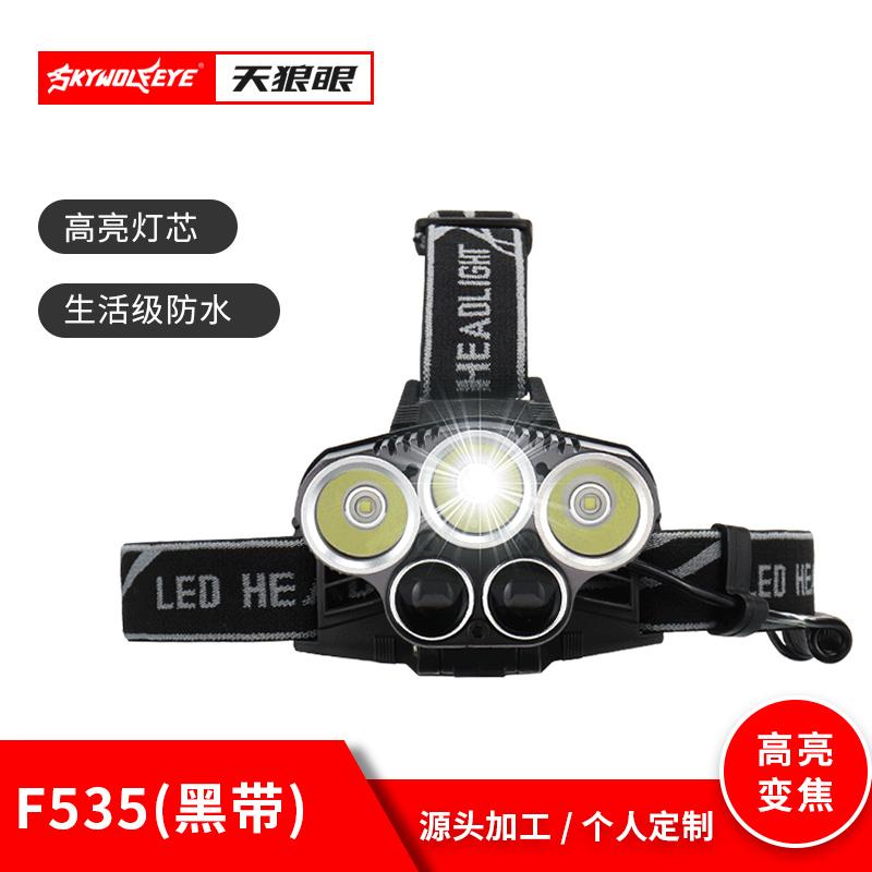 F535(黑帶)