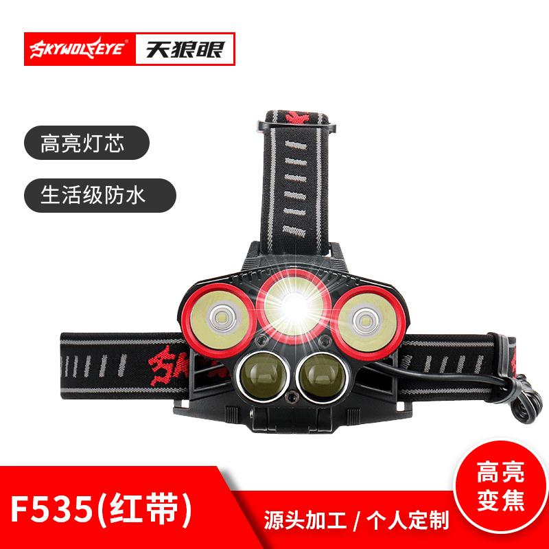 F535(紅帶)