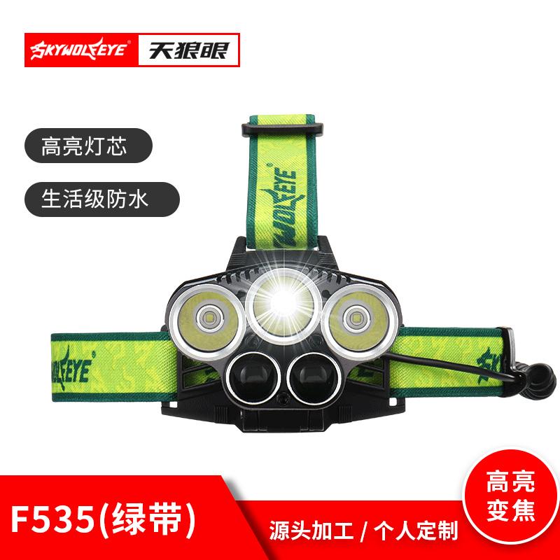F535(綠帶)