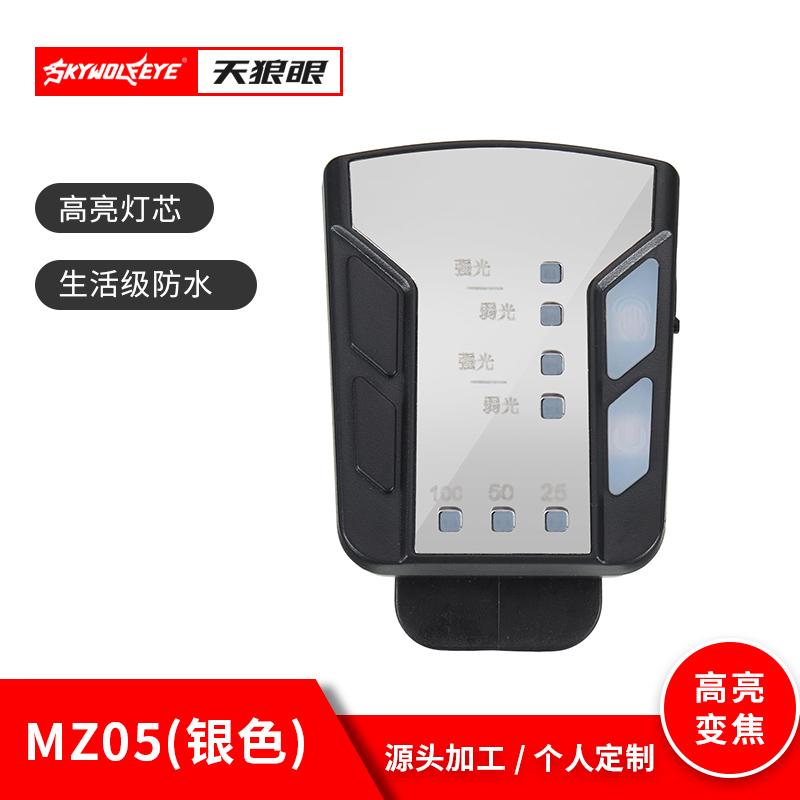 MZ05銀色