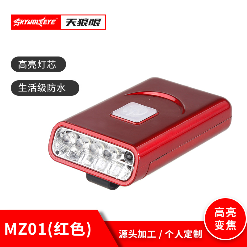 MZ01紅色