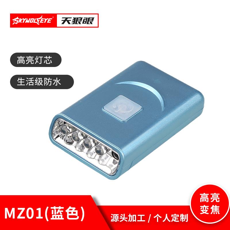 MZ01藍色