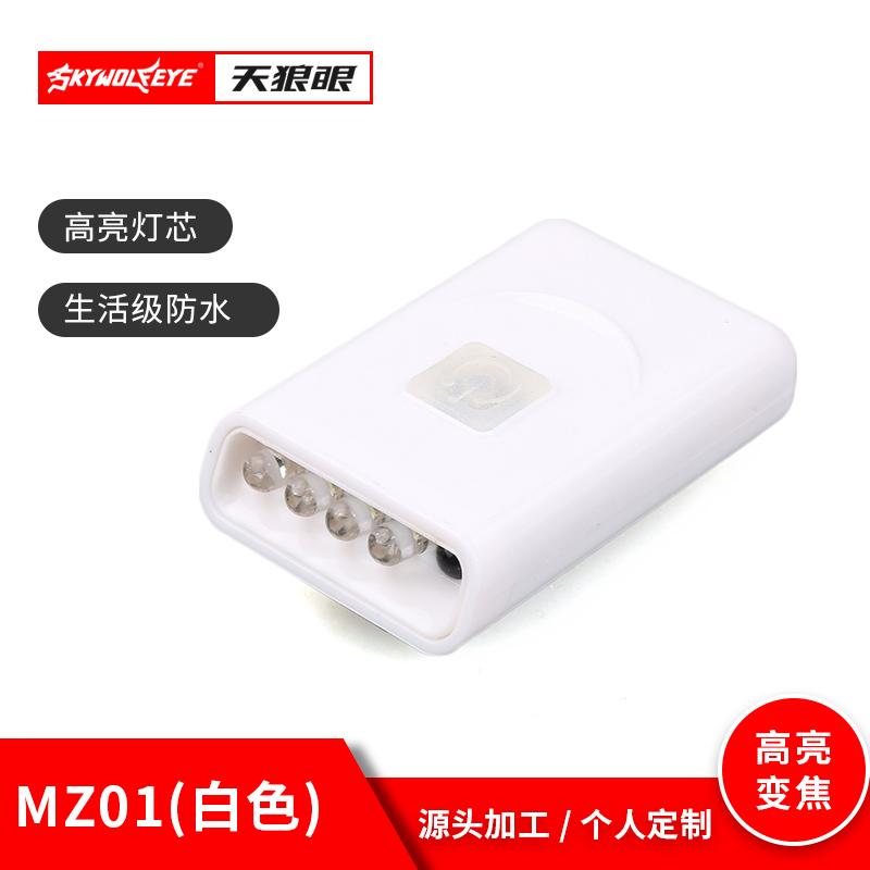 MZ01白色