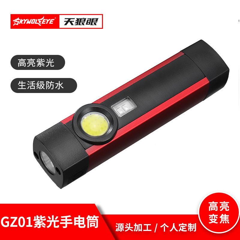 GZ01紫光手電筒