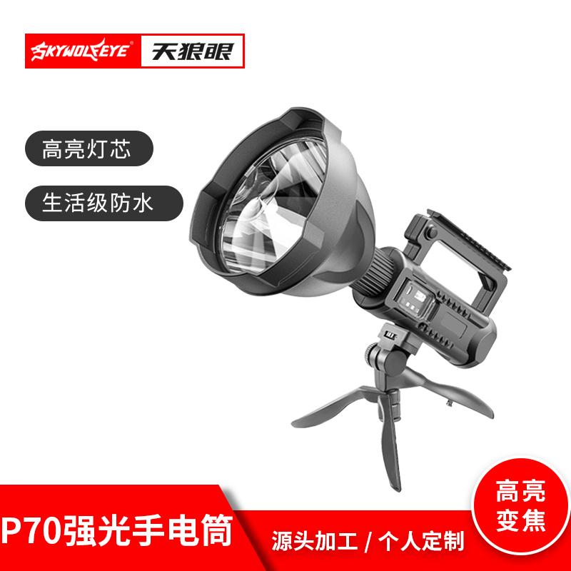 P70強光手電筒